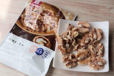 【口コミ】ローソン素焼きくるみ食べてみた!糖質0.9gで罪悪感ゼロ!