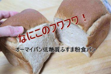 【口コミ】オーマイパン低糖質ふすま粉食パン食べてみた!これは品質高い!