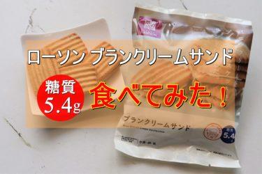 【口コミ】ローソンブランクリームサンド食べてみた!味や糖質&コスパは?