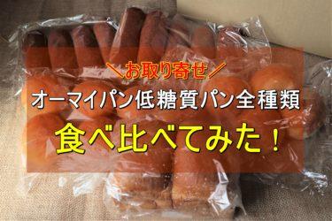 【口コミ】低糖質オーマイパン全種類食べ比べた!私のオススメはコレ!