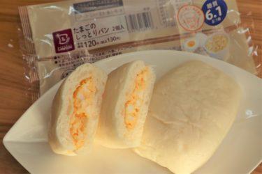 【口コミ】ローソンたまごのしっとりパン食べてみた!糖質や栄養成分もレポ!