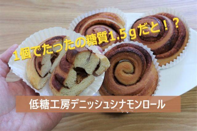 【口コミ】低糖工房デニッシュシナモンロール食べてみた!味や糖質&コスパは?
