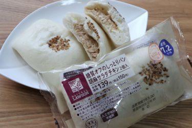 【口コミ】ローソン糖質オフのしっとりパン胡麻サラダチキン食べてみた!