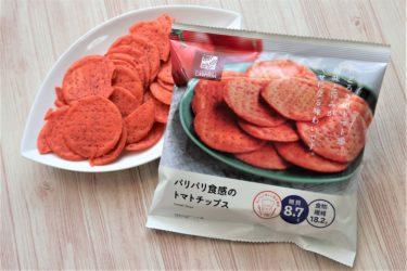 【口コミ】ローソンパリパリ食感のトマトチップス食べてみた!味や糖質&コスパは?