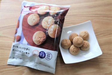 【口コミ】ローソンアーモンドパウダーたっぷりのクッキー食べてみた!コレ美味しいっ