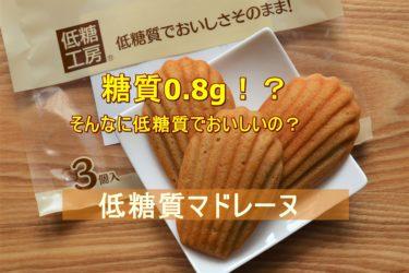 【口コミ】低糖工房マドレーヌ食べてみた!糖質わずか0.8gのスイーツってどうなの?