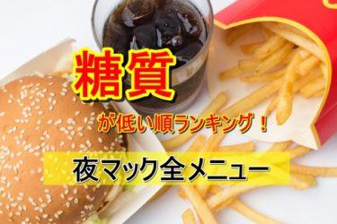 【2020最新】夜マックの糖質&カロリー一覧!メニュー選びの参考に!