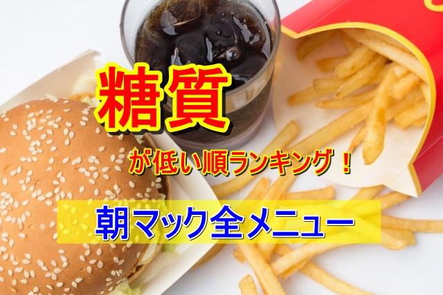 マック セットメニュー 朝