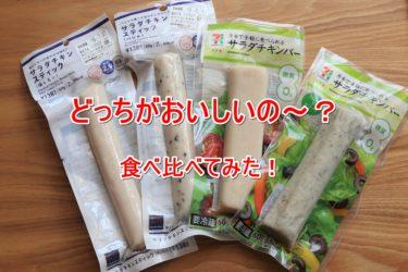 【ローソンvsセブン】お手軽サラダチキンを食べ比べた口コミ!味や糖質&コスパは?