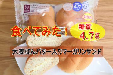 【口コミ】ローソン大麦ぱんバター入りマーガリンサンド食べてみた!