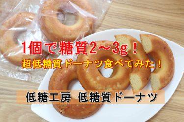 【口コミ】低糖工房の低糖質ドーナツ食べてみた!味やコスパは?