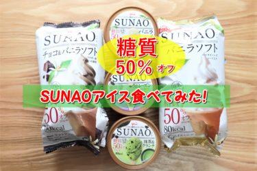 【口コミ】グリコアイスSUNAOを食べてみた!糖質オフ中のおやつにおすすめ☆