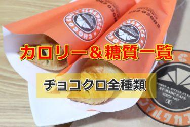 チョコクロ全種類の【カロリー・糖質】一覧!注文前にチェック!