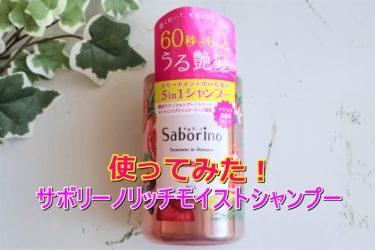 【口コミ】サボリーノリッチモイストシャンプー(ピンク)を使った感想!成分解析も!