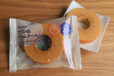 【口コミ】ローソンブランのバウムクーヘン食べてみた!糖質や栄養成分・原材料は?