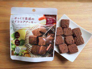 【口コミ】ローソンさっくり食感のソイココアクッキー食べてみた!糖質やカロリー&栄養成分は?